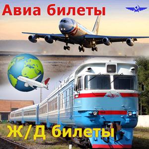 Авиа- и ж/д билеты Копьево