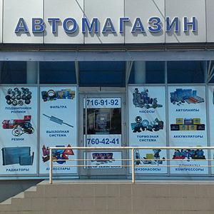 Автомагазины Копьево