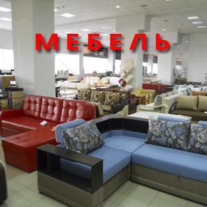Магазины мебели Копьево