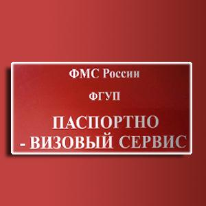 Паспортно-визовые службы Копьево
