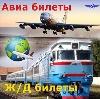 Авиа- и ж/д билеты в Копьево