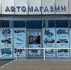 Автомагазины в Копьево