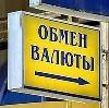 Обмен валют в Копьево