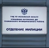 Отделения полиции в Копьево