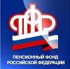 Пенсионные фонды в Копьево