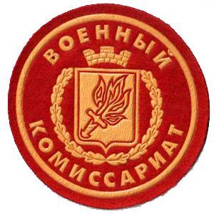 Военкоматы, комиссариаты Копьево